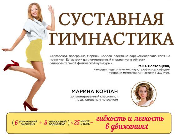 Марина Корпан Суставная гимнастика