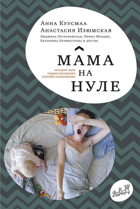 Анастасия Изюмская, Анна Куусмаа - Мама на нуле. Путеводитель по родительскому выгоранию