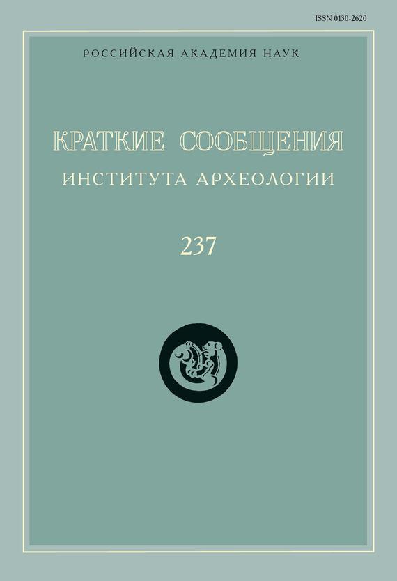 Сборник статей Краткие сообщения Института археологии. Выпуск 237