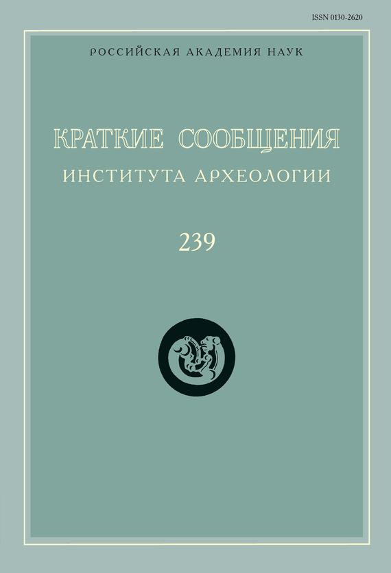 Краткие сообщения Института археологии. Выпуск 239