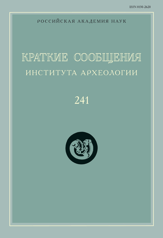 Краткие сообщения Института археологии. Выпуск 241