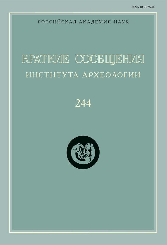 Краткие сообщения Института археологии. Выпуск 244