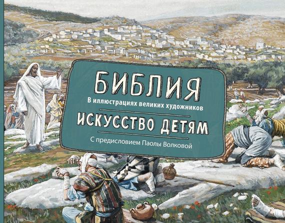 Отсутствует Библия в иллюстрациях великих художников. Искусство детям книга мастеров