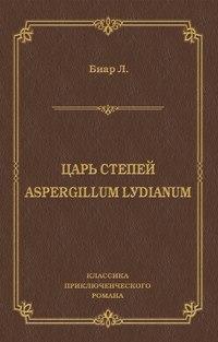 Люсьен Биар - Царь степей. Aspergillum Lуdiаnum (сборник)