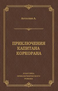 Альфред Ассолан - Приключения капитана Коркорана