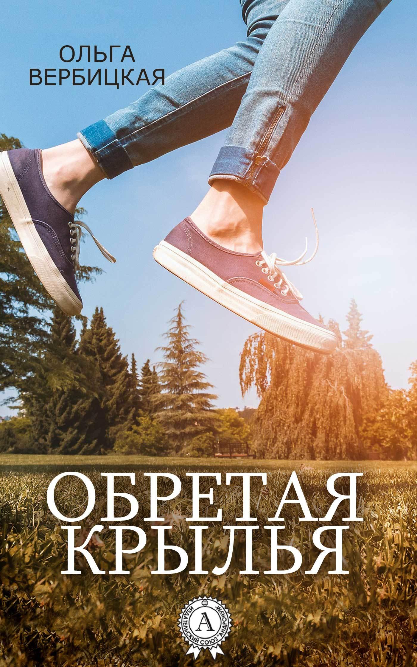 Ольга Вербицкая. Обретая крылья