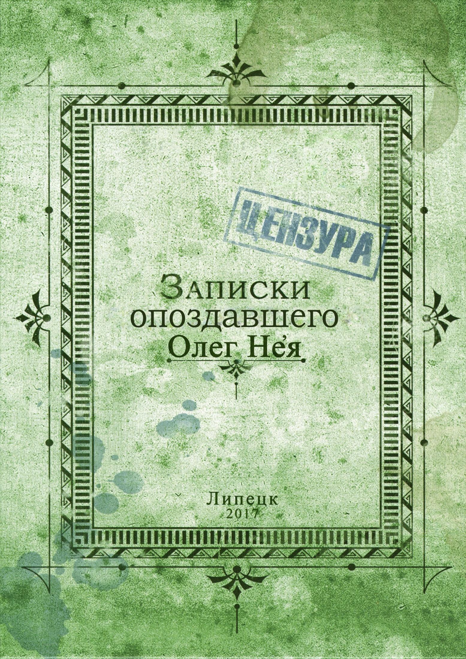 Олег Владимирович Нея Записки опоздавшего нея попова лирика