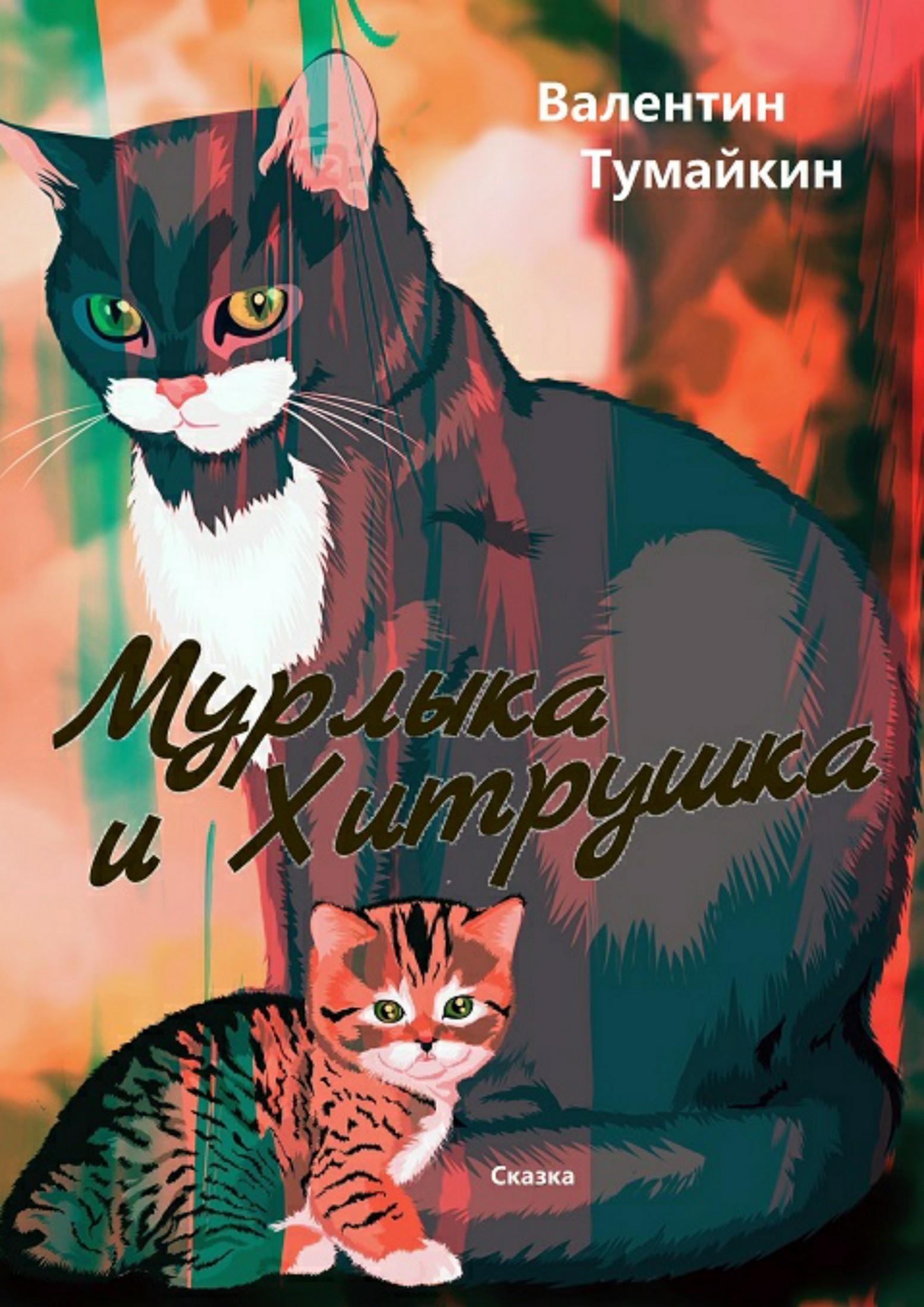 Валентин Тумайкин Мурлыка и Хитрушка валентин тумайкин хозяин тайги