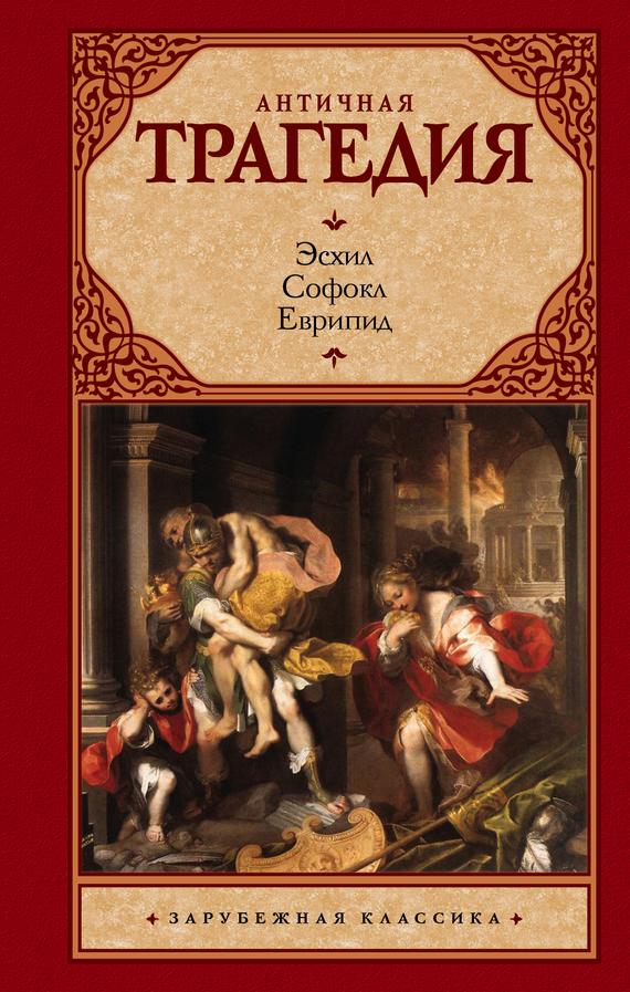 Софокл Античная трагедия джой адамсон пиппа бросает вызов