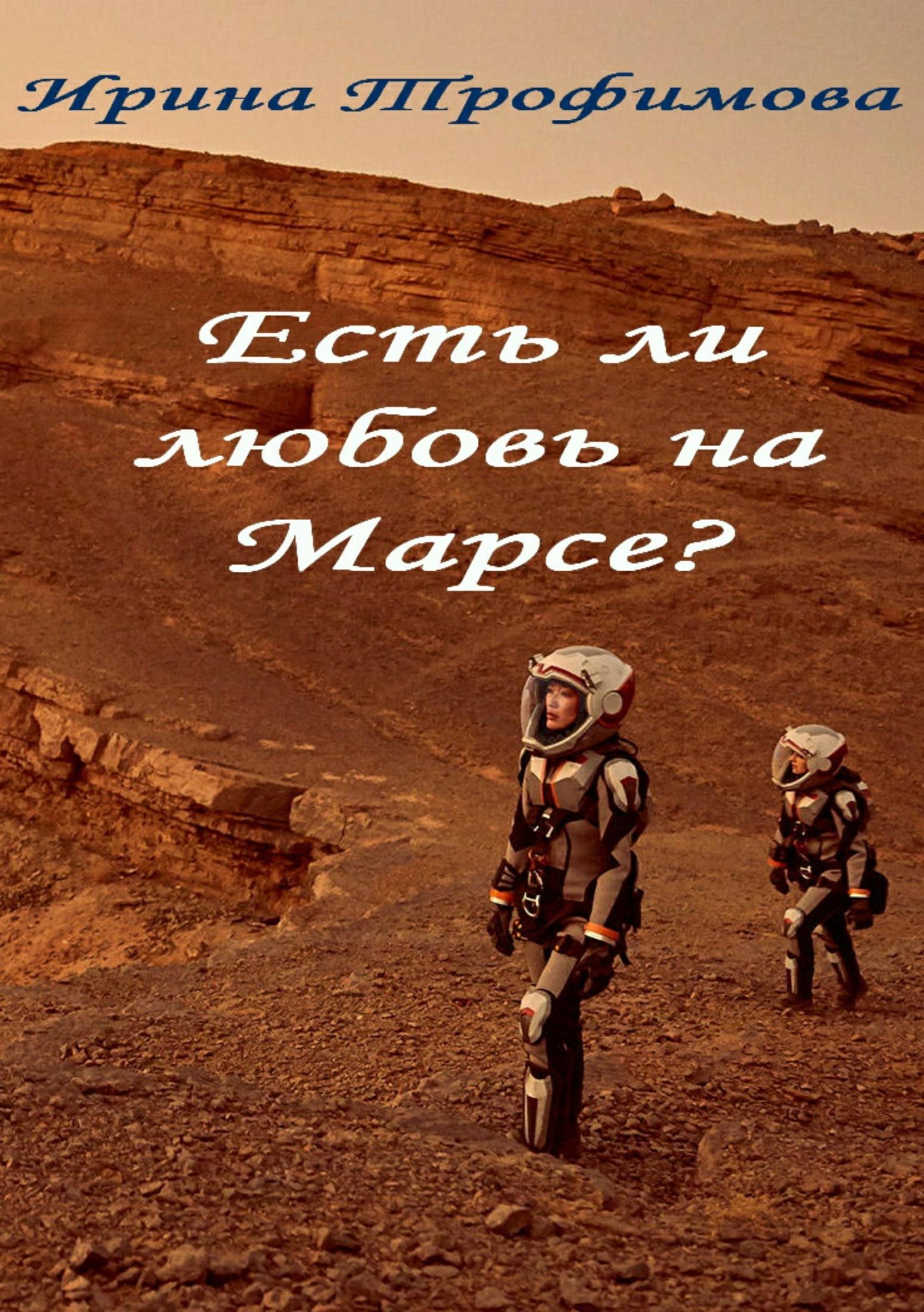 Ирина Викторовна Трофимова Есть ли любовь на Марсе? трофимова ирина город