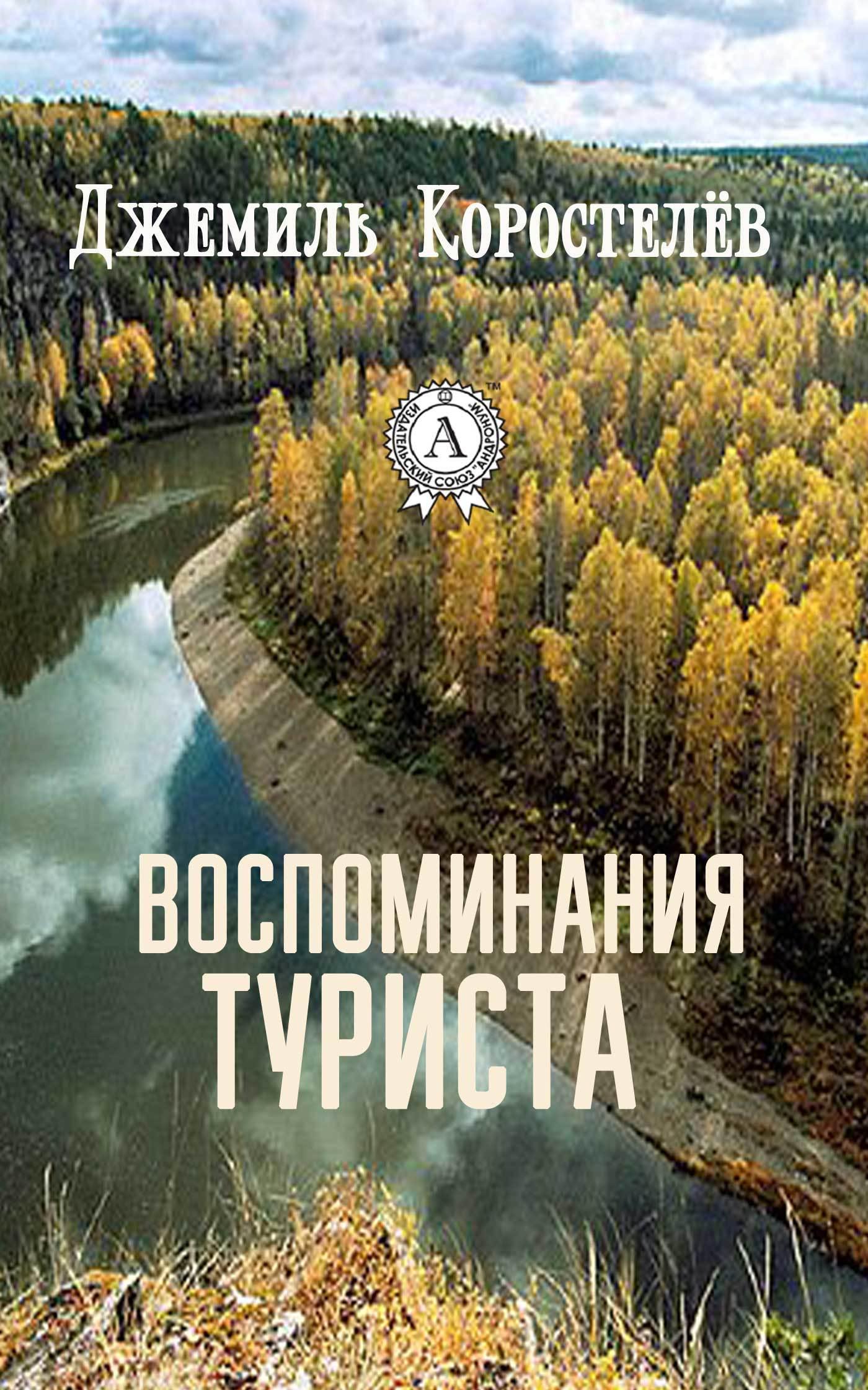 Джемиль Коростелёв - Воспоминания туриста