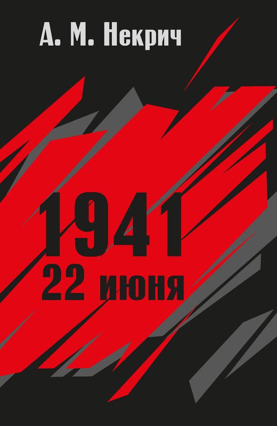 Александр Некрич 1941. 22 июня книги эксмо вторжение 22 июня 1941 года