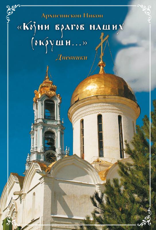 Архиепископ Никон (Рождественский) «Козни врагов наших сокруши…»: Дневники