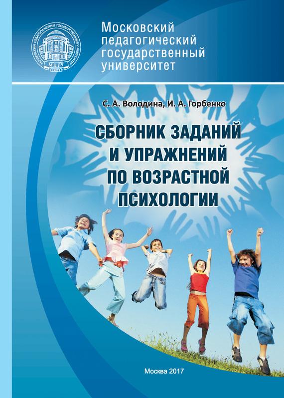 Светлана Володина, Ирина Горбенко - Сборник заданий и упражнений по возрастной психологии