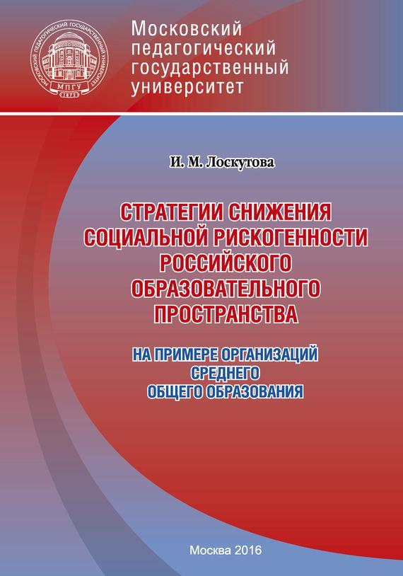 Ирина Лоскутова. Стратегии снижения социальной рискогенности российского образовательного пространства (на примере организаций среднего общего образования)
