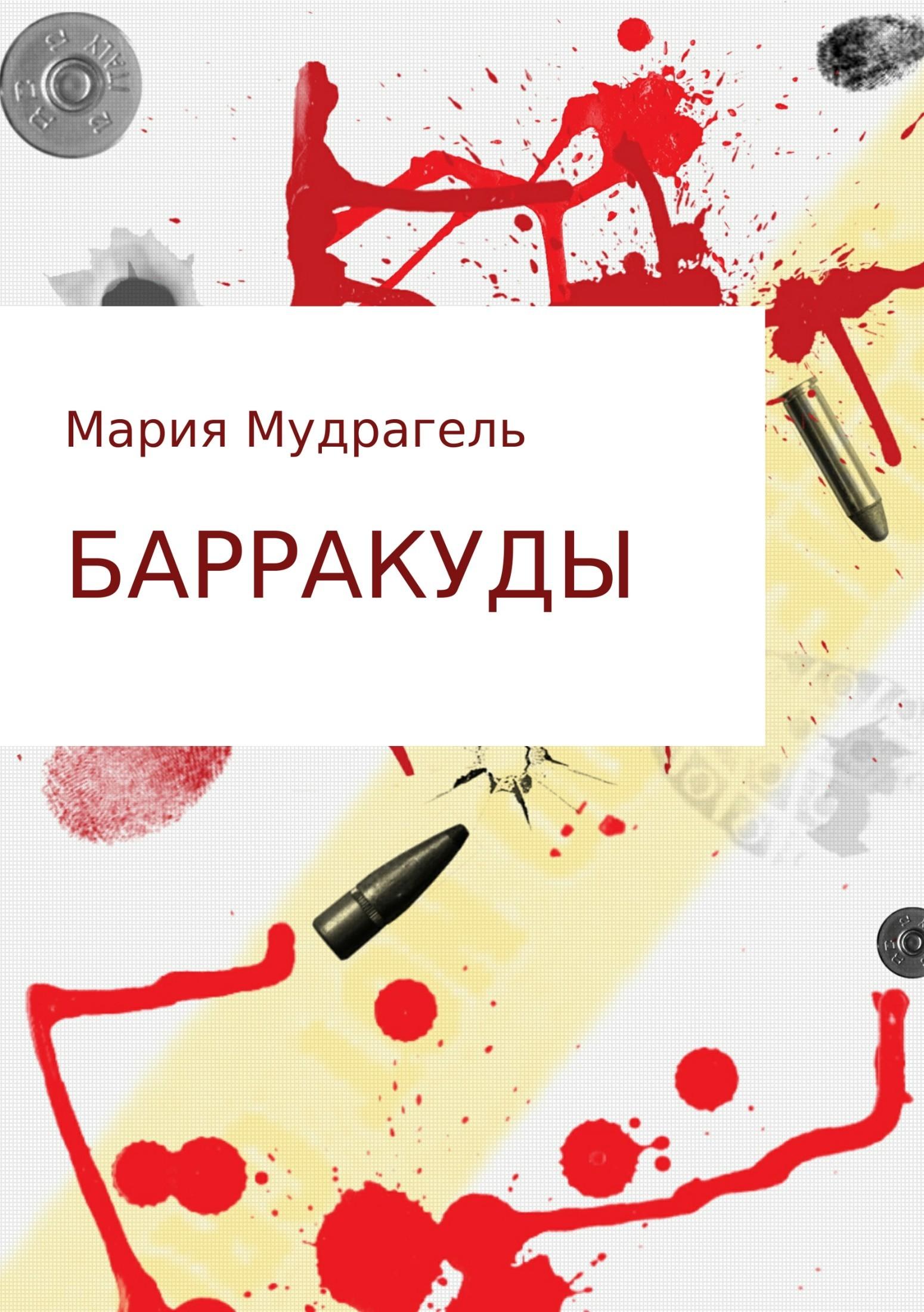Мария Мудрагель - Барракуды