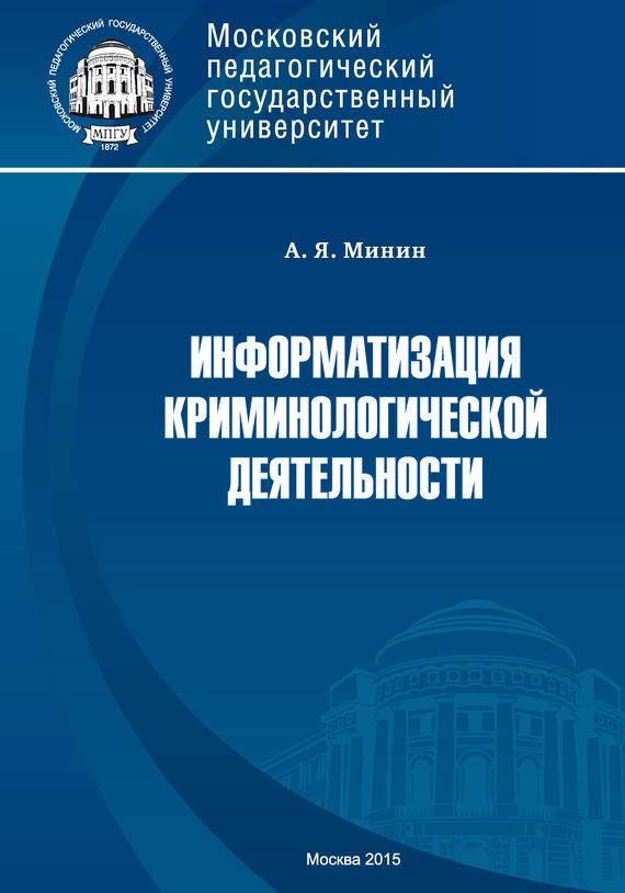 Анатолий Минин Информатизация криминологической деятельности. Теория и методология