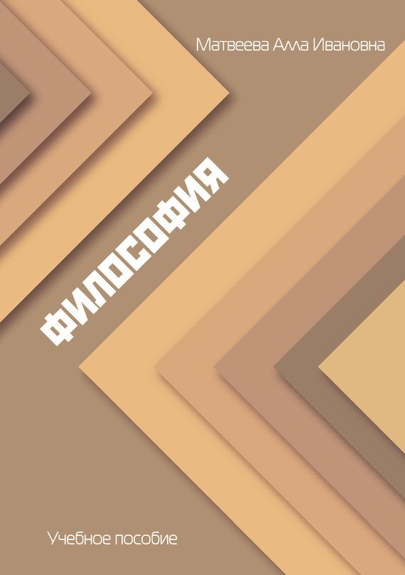 Алла Матвеева - Философия. Учебное пособие