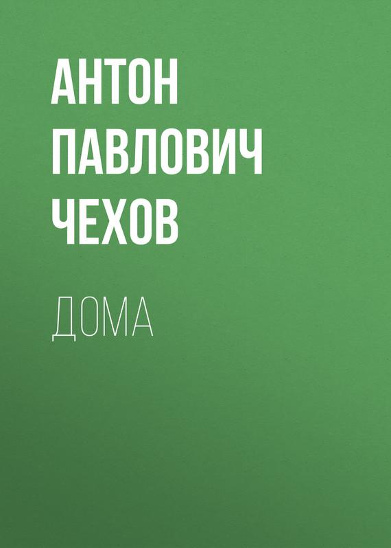 где купить Антон Чехов Дома по лучшей цене