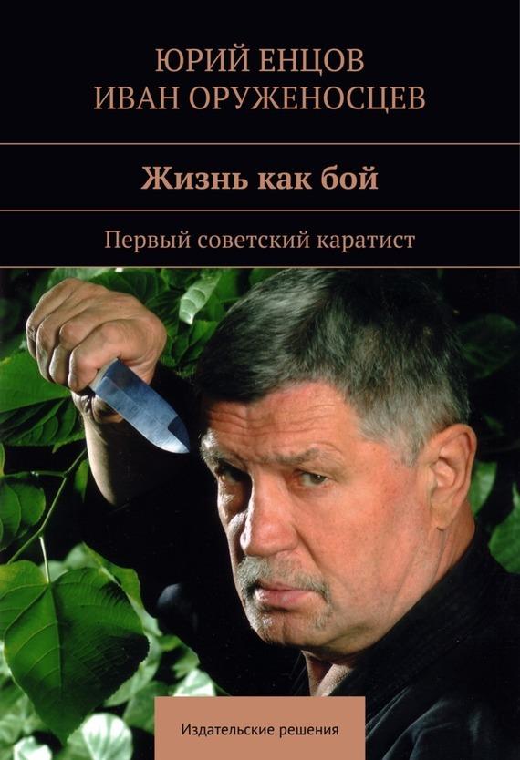 Юрий Енцов бесплатно