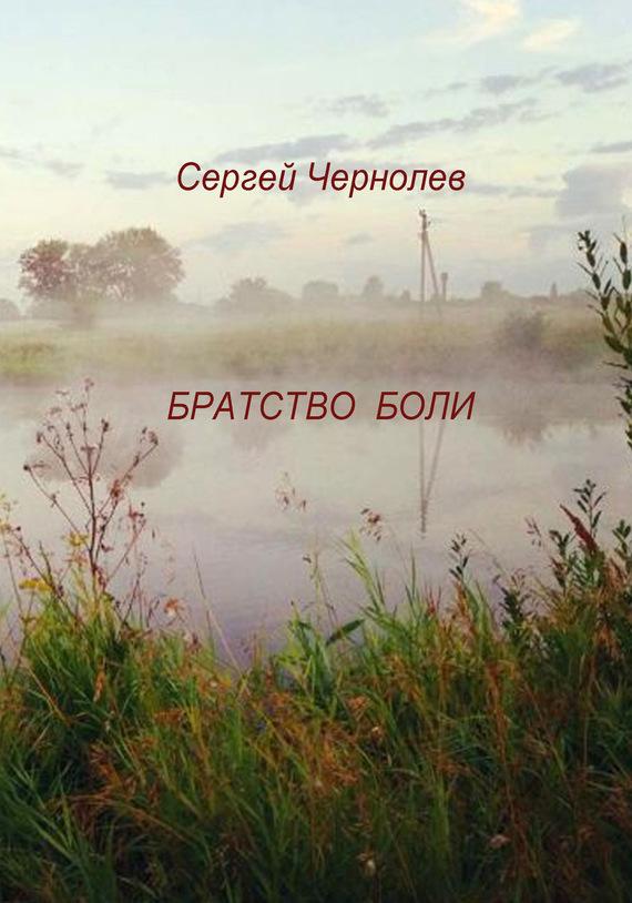 Сергей Чернолев Братство боли