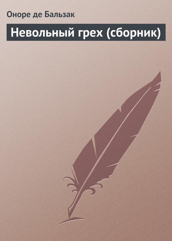 Оноре де Бальзак Невольный грех (сборник) оноре де бальзак folk tales of napoleon