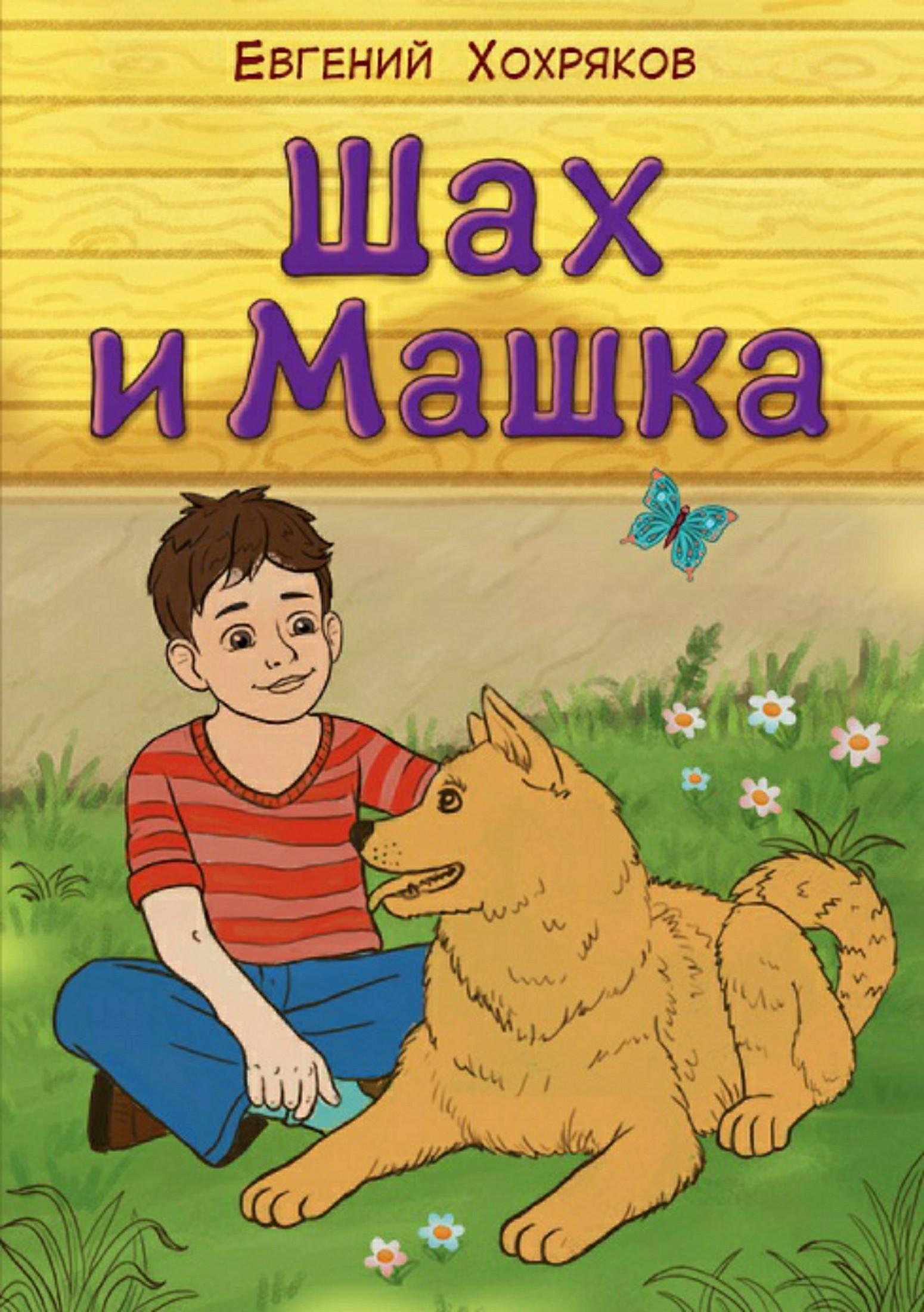 Евгений Хохряков - Шах и Машка