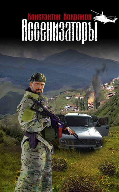 Константин Хохряков Ассенизаторы аксессуар юнитест а16 уоп
