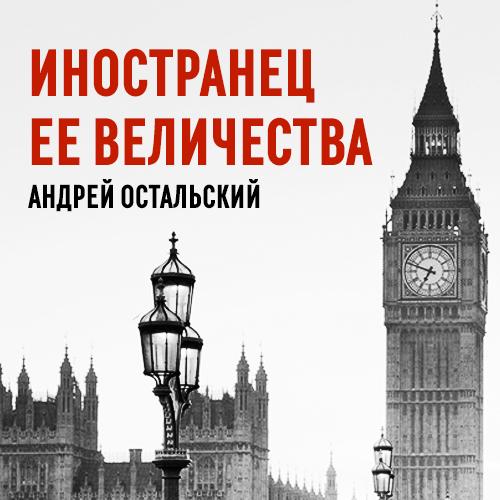Андрей Остальский. Иностранец ее Величества
