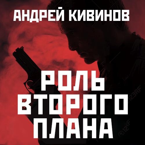 Андрей Кивинов Роль второго плана кивинов андрей владимирович сделано из отходов