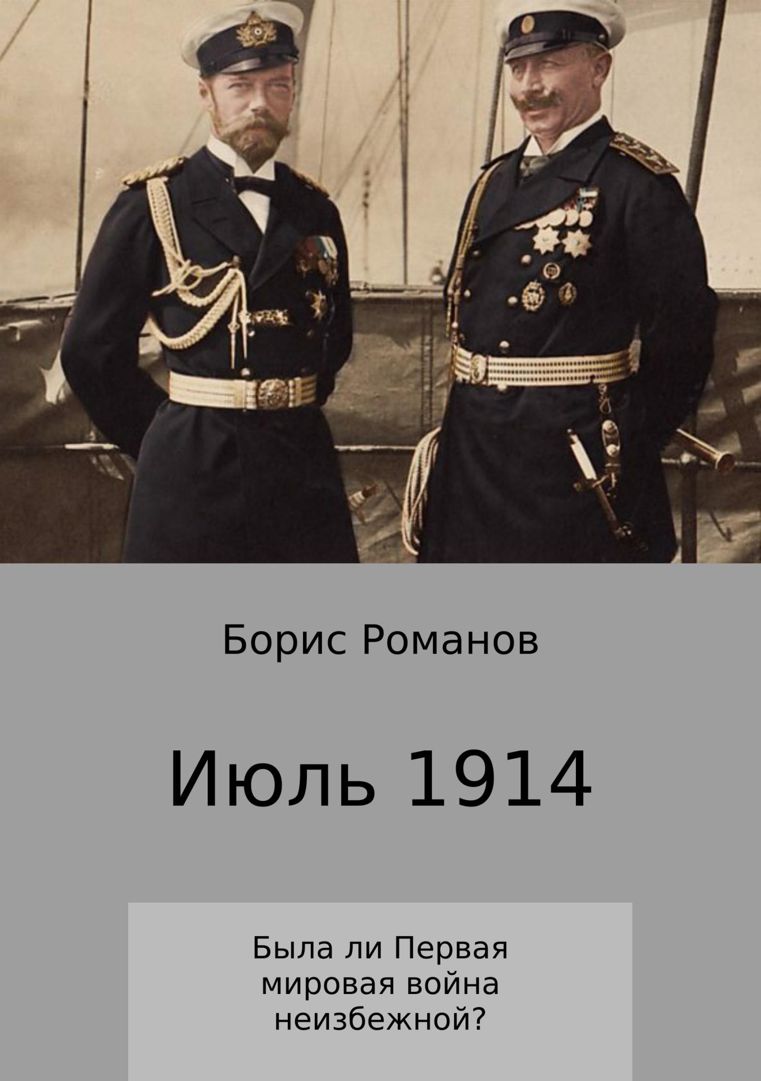 Июль 1914