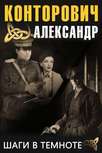 Александр Конторович Шаги в темноте александр конторович 猛禽