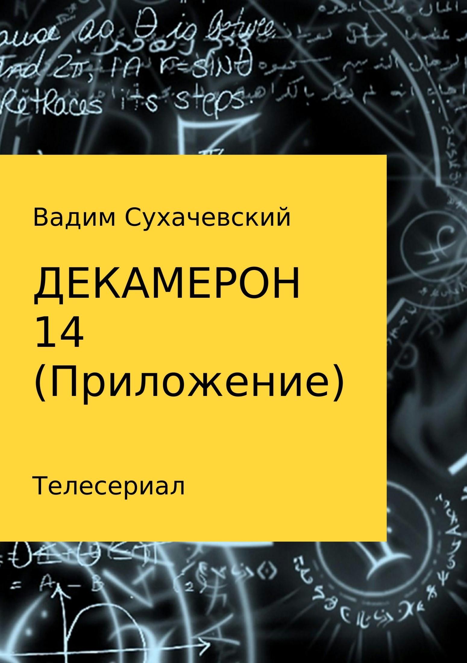 Вадим Вольфович Сухачевский Декамерон 14. Приложение вадим сухачевский злой октябрь