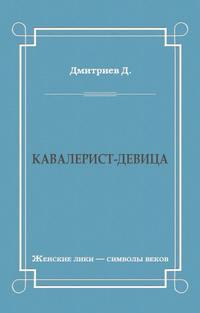 Дмитрий Дмитриев - Кавалерист-девица
