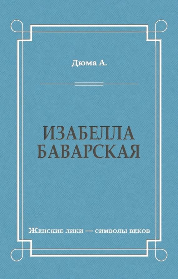 Александр Дюма Изабелла Баварская