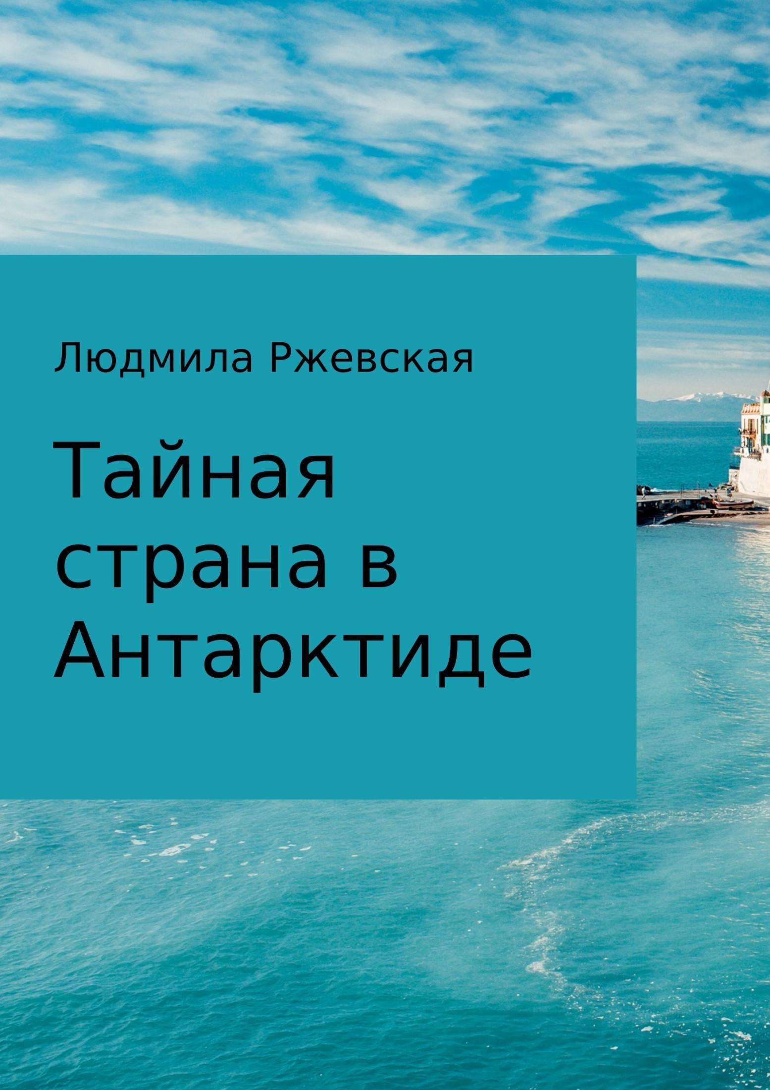 Людмила Петровна Ржевская. Тайная страна в Антарктиде