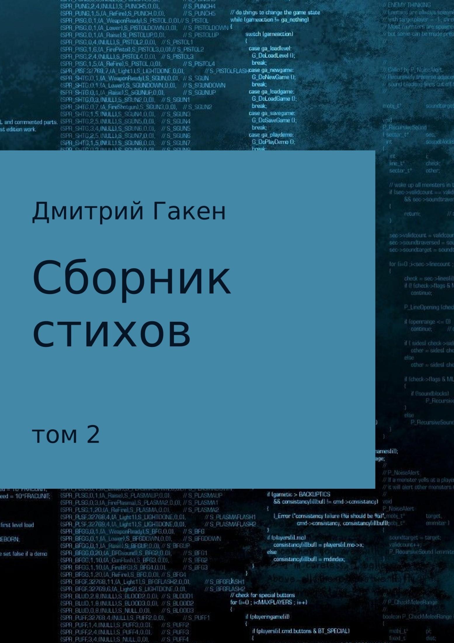 Дмитрий Гакен Сборник стихов. Том 2 дмитрий лихачев заметки о русском сборник
