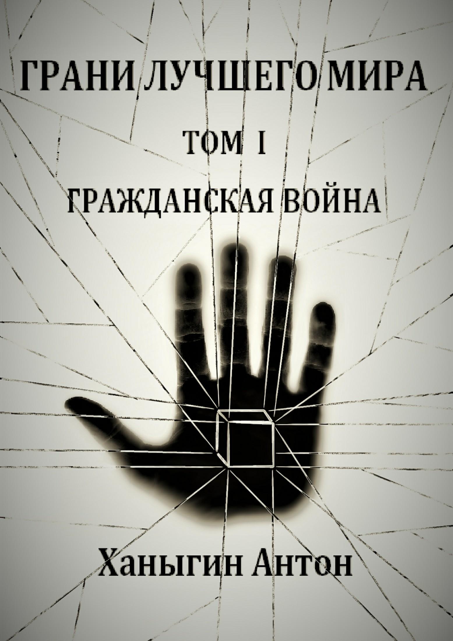 Антон Юрьевич Ханыгин бесплатно