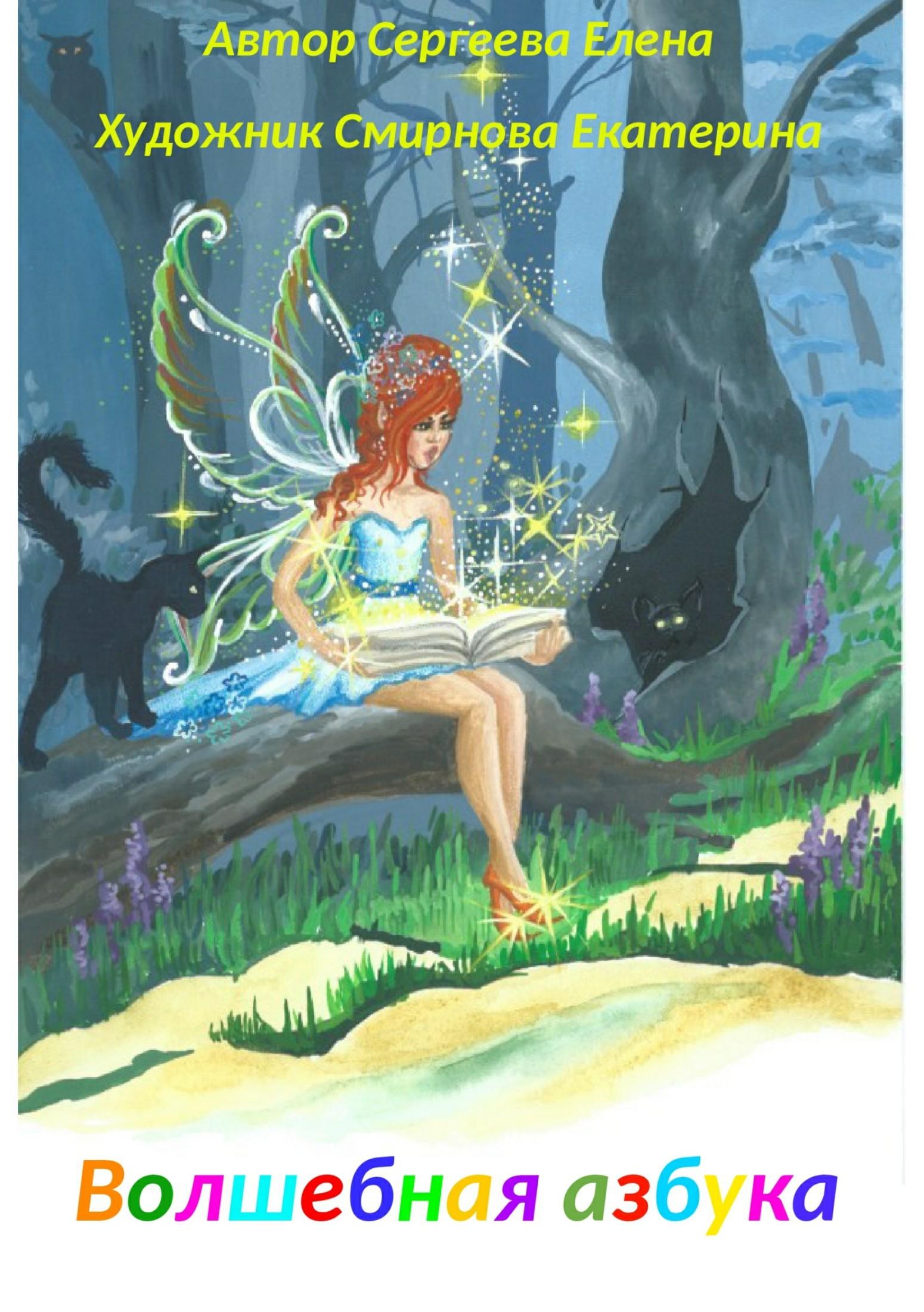 Елена Сергеева Волшебная азбука штец а сова гласные и согласные в корне слова набор карточек с картинками