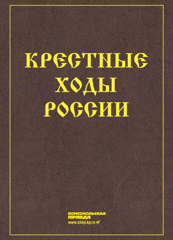 Коллектив авторов Крестные ходы России коллектив авторов другая история россии