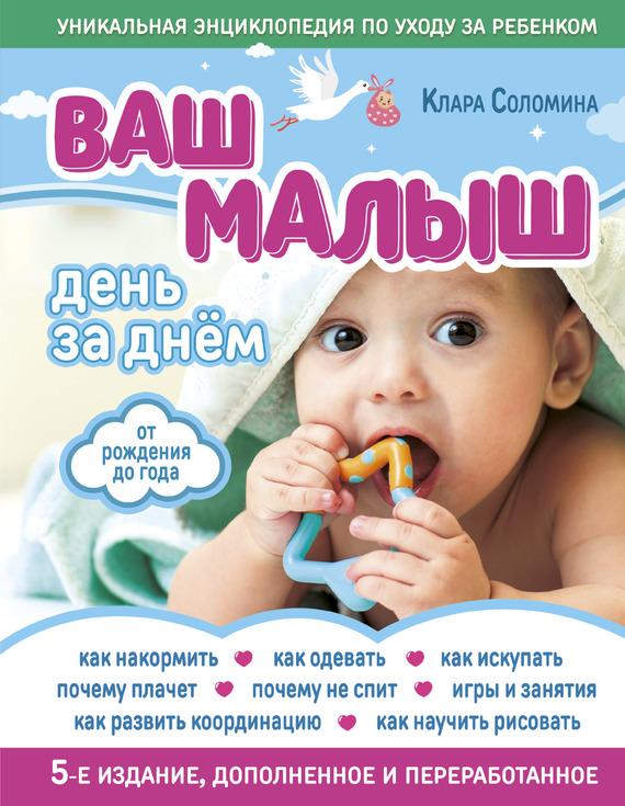 Клара Соломина Ваш малыш день за днем. От рождения до года издательство аст ваш малыш день за днем от рождения до трех лет