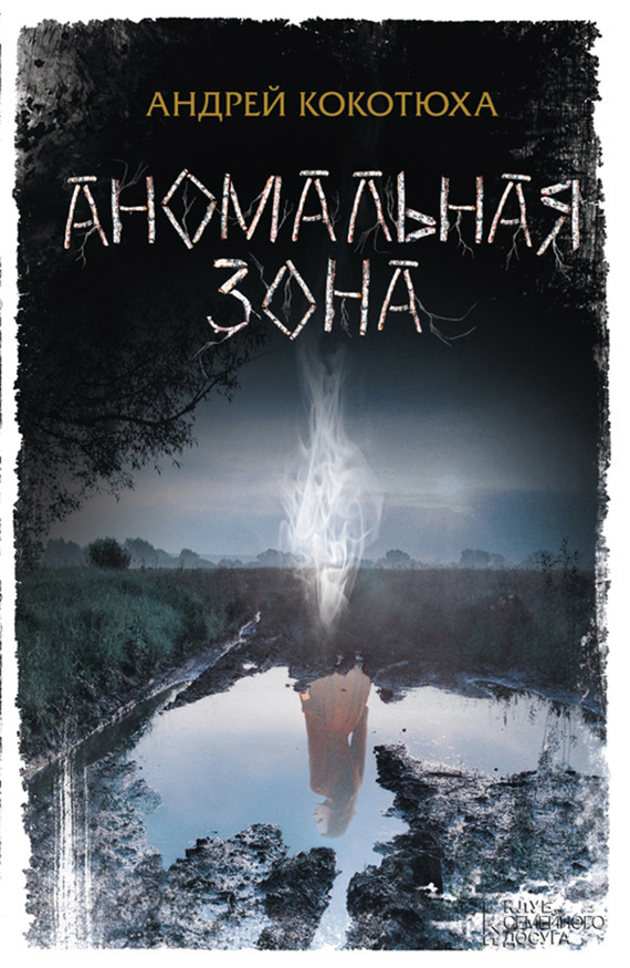 Андрей Кокотюха Аномальная зона