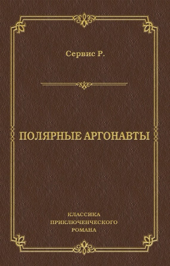 Роберт Сервис - Полярные аргонавты