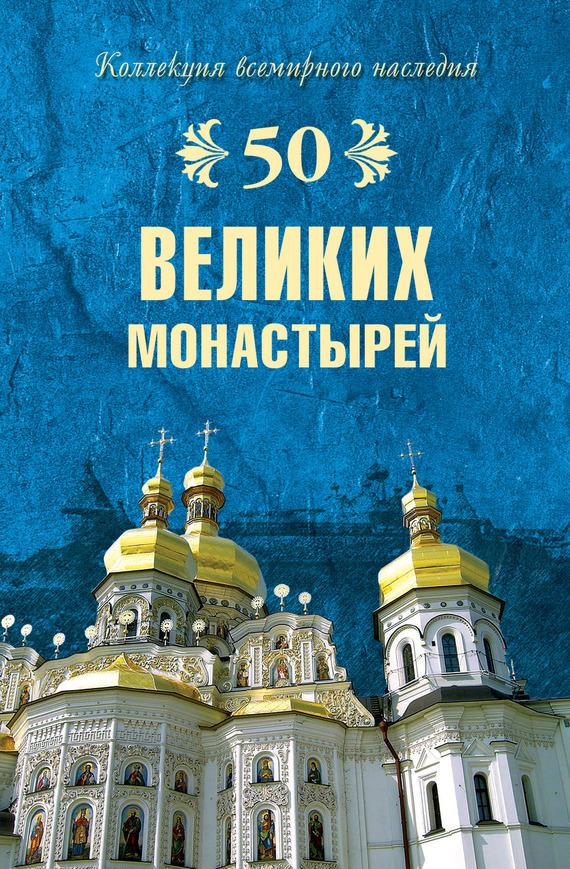 Надежда Ионина. 50 великих монастырей