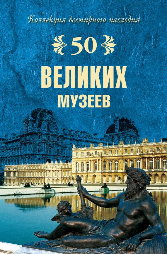 Надежда Ионина. 50 великих музеев