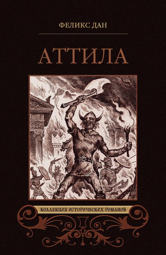 Феликс Дан Аттила. Падение империи (сборник)