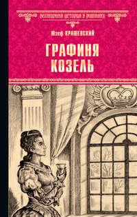 Юзеф Игнаций Крашевский - Графиня Козель