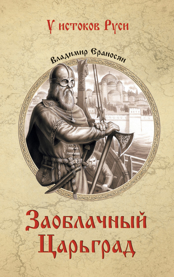 Владимир Ераносян бесплатно