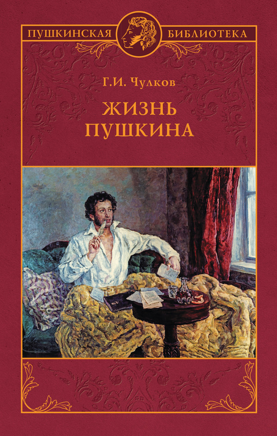 Георгий Чулков - Жизнь Пушкина