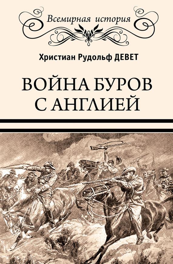 Христиан Рудольф Девет Война буров с Англией диляра тасбулатова у кого в россии больше
